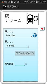 駅アラーム (東京) screenshot 3
