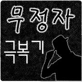 무정자 극복기 icon