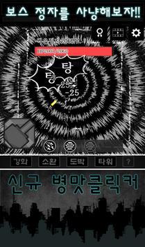 무정자 극복기 apk screenshot