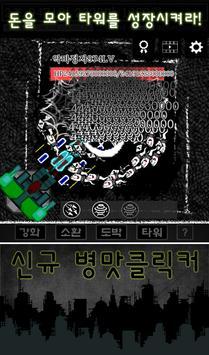 무정자 극복기 screenshot 28