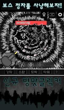 무정자 극복기 screenshot 4
