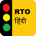 RTO Hindi Test : Driving Licence Exam