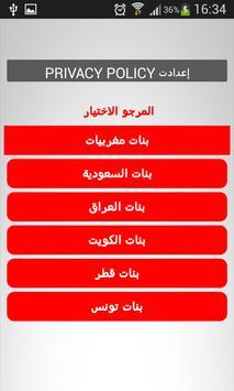 شات عربيات بالكاميرا للكبار screenshot 3