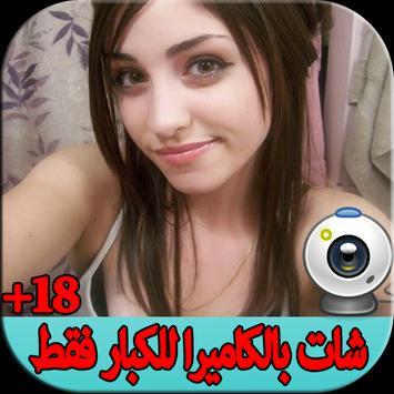 شات عربيات بالكاميرا للكبار poster