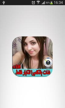 شات عربيات بالكاميرا للكبار screenshot 1