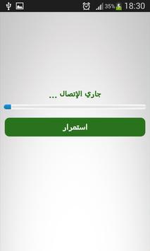 شات عربيات بالفيديو للزواج screenshot 3