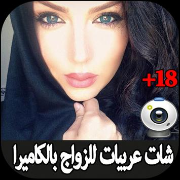 شات عربيات بالفيديو للزواج poster