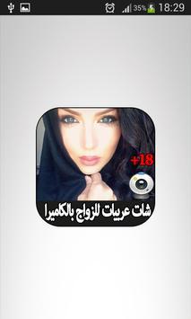 شات عربيات بالفيديو للزواج screenshot 1