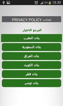 شات عربيات بالفيديو للزواج screenshot 2