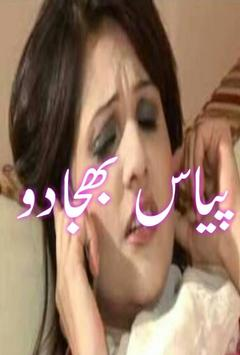 Aurat ki Pyaas screenshot 2