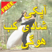 AAPKI SHADI KAB HOGI SHAADI Calculator Prank :FREE icon