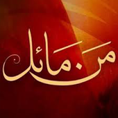Mann Mayal Urdu Novel icon