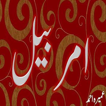 Amarbail Urdu Novel poster