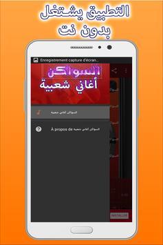 السواكن أغاني شعبية apk screenshot