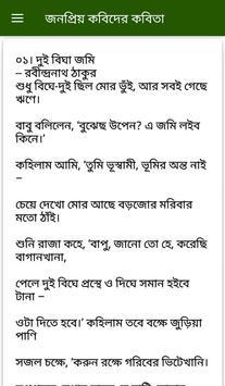 জনপ্রিয় কবিদের কবিতা apk screenshot