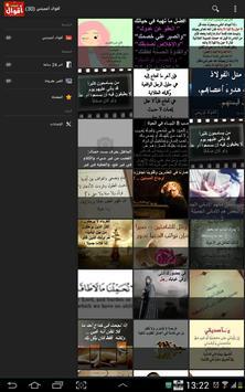 اقوال أعجبتني apk screenshot