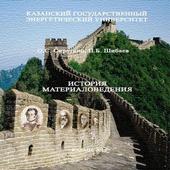 History Materials icon