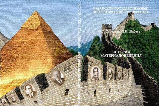 History Materials apk screenshot