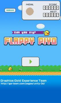 フラッピーぴよ apk screenshot
