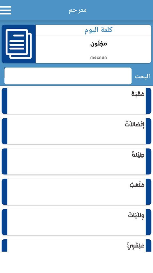 قاموس و ترجمة عربي تركي بدون انترنت Pour Android Telechargez L Apk