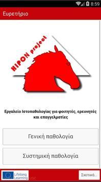 HIPON Project - Ελληνικά poster