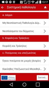HIPON Project - Ελληνικά apk screenshot