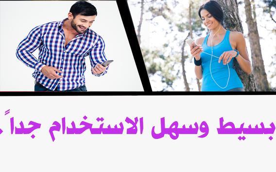 رسائل حب للمغرمين - بدون نت poster