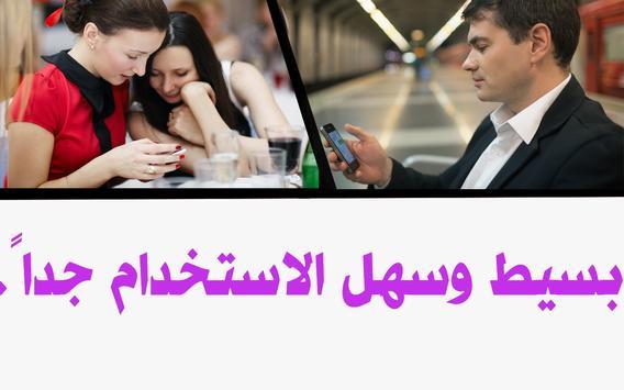 رسائل حب للمغرمين - بدون نت screenshot 1