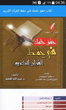 كتاب حقق حلمك في حفظ القرآن poster