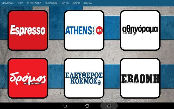 ΕΦΗΜΕΡΙΔΕΣ - Greek News apk screenshot