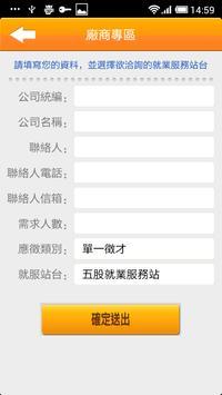 新北市GoodJob apk screenshot