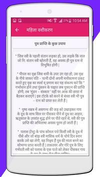 महिला वशीकरण apk screenshot