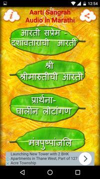 Aarti Sangrah Audio in Marathi screenshot 7