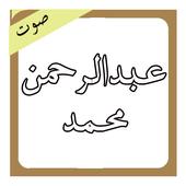 اغاني عبد الرحمن محمد icon