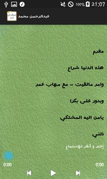 اغاني عبد الرحمن محمد screenshot 3