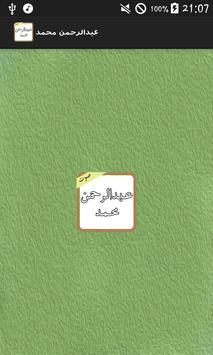 اغاني عبد الرحمن محمد poster