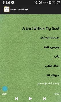 اغاني عبد الرحمن محمد screenshot 1