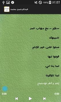 اغاني عبد الرحمن محمد screenshot 2