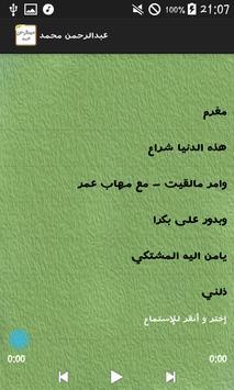 اغاني عبد الرحمن محمد screenshot 7