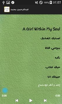اغاني عبد الرحمن محمد screenshot 5