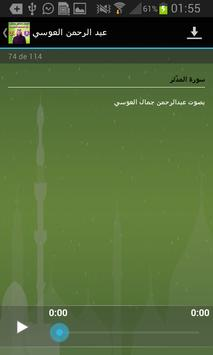 عبد الرحمن العوسي القرآن كامل screenshot 4