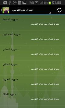 عبد الرحمن العوسي القرآن كامل screenshot 6