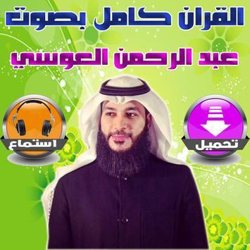 عبد الرحمن العوسي القرآن كامل poster