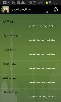 عبد الرحمن العوسي القرآن كامل screenshot 1