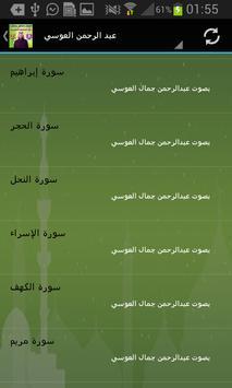 عبد الرحمن العوسي القرآن كامل screenshot 2