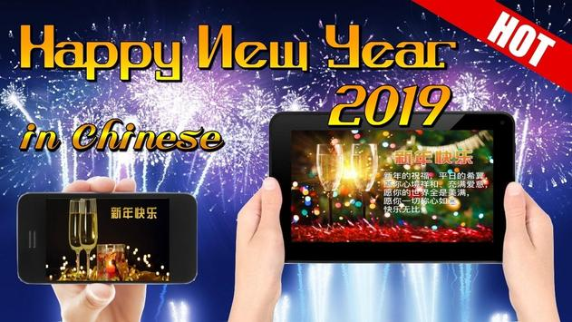 Happy New Year Wishes Greetings Cards 2019 screenshot 6
