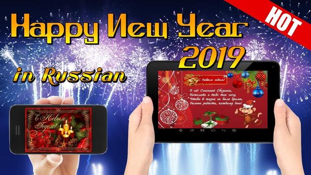 Happy New Year Wishes Greetings Cards 2019 screenshot 7