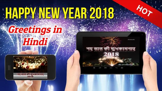 Happy New Year Wishes Greetings Cards 2018 apk screenshot