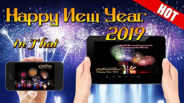 Happy New Year Wishes Greetings Cards 2019 screenshot 12