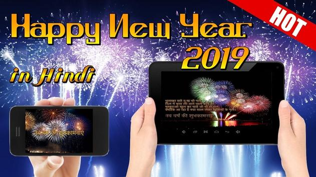 Happy New Year Wishes Greetings Cards 2019 screenshot 15